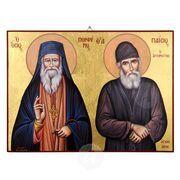 Saint Porfirios & Paisios