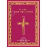 Ακολουθία Αγίου Βαπτίσματος (αναθεωρημένη έκδοση)