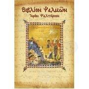 Βιβλίο Ψαλμών
