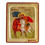 Άγιοι Δημήτριος & Γεώργιος