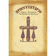 Προσευχητάριο με μετάφραση