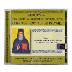 Παρακλητικός Κανών Αγίου Σάββα