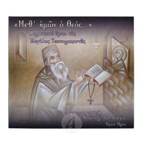 Βυζαντινοί ύμνοι της Σαρακοστής
