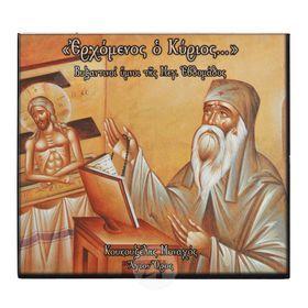 Βυζαντινοί ύμνοι της Μεγάλης Εβδομάδας