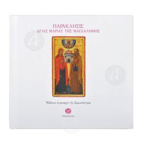 Παράκληση Αγία Μαρία Μαγδαληνή