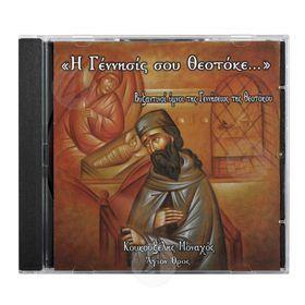 Βυζαντινοί ύμνοι της Υπεραγίας Θεοτόκου