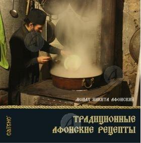 Παραδοσιακές Αγιορείτικες συνταγές (ρώσικα)