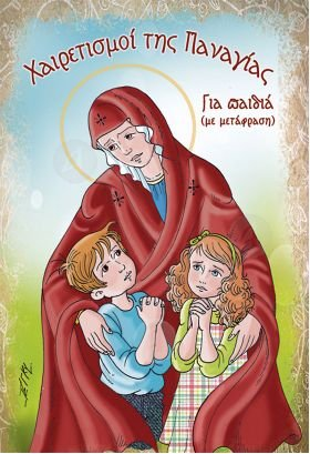 Χαιρετισμοί της Παναγίας για παιδιά