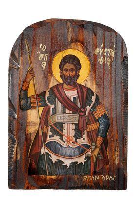 Άγιος Ευστάθιος