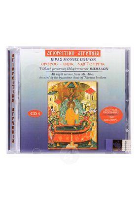 Matin - Divine Liturgy 4