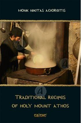 Παραδοσιακές Αγιορείτικες συνταγές (μαλακό αγγλικά)